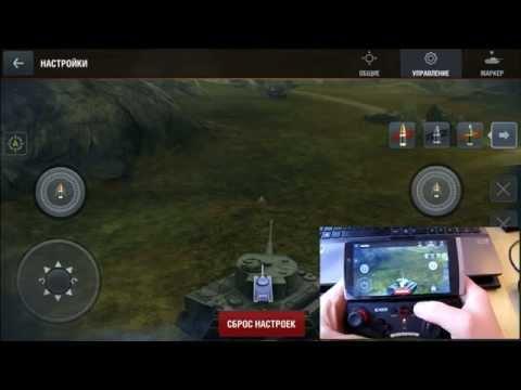 Как играть в World Of Tanks Blitz с джойстиком
