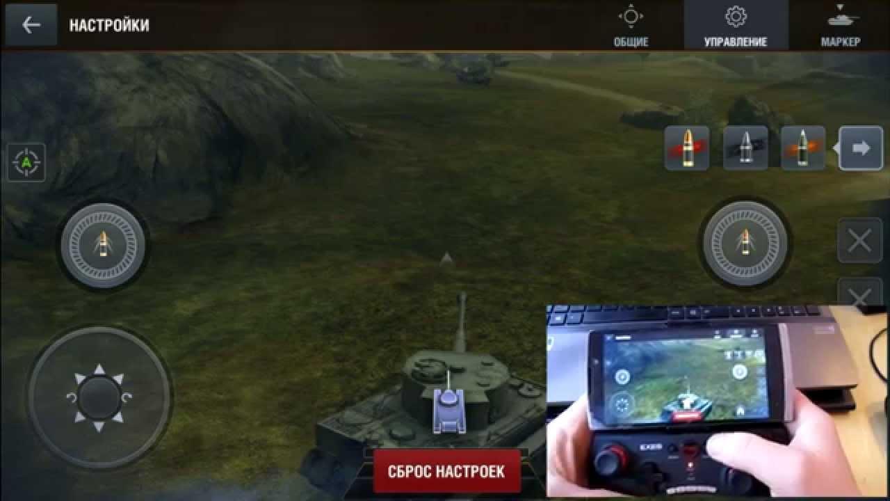 Геймпад для World Of Tanks