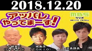 2018 12 20 アッパレやってまーす!木曜日 城島茂(TOKIO)、小峠...