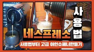 네스프레소 시티즈앤밀크 커피머신 사용 리뷰/간단한 에스…
