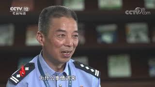 《道德观察(日播版)》 20191104 拘留所的故事——干戈与玉帛| CCTV社会与法