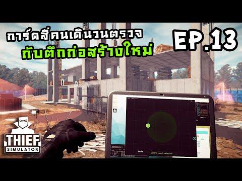 Thief Simulator New+[Thai] # EP.13 เครื่องแฮ็กขั้นเทพกับปล้นตึกใหม่