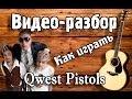 Quest Pistols Я твой наркотик видео разбор урок на гитаре видеоурок как играть Квест Пистолс mp3