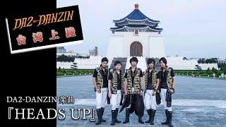 DA2-DANZIN「HEADS UP」