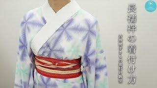 【着付け】長襦袢の着方|吉澤暁子きもの着付け教室