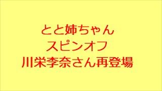 とと姉ちゃんスピンオフ ⇒ http://kazshin.com/?p=3705 連続テレビ小説 ...