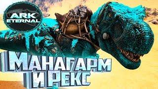 АЛЬФА МАНАГАРМ И ПРАЙМ РЕКС - ARK Survival Eternal #13