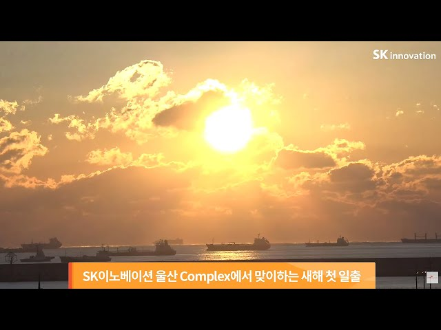 """""""소중한 일상과 재회할 2021년, 다시 한 번 으랏차차""""- SK이노베이션 새해 첫 일출 유튜브 생중계"""