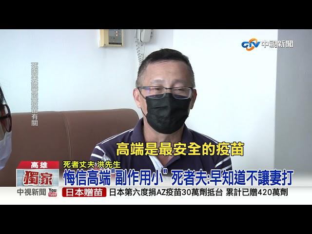 無慢性病 ! 高雄57歲婦打高端1個月死亡│中視新聞 20211027