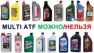 Multi ATF (Мульти-жидкость АТФ) Стоит ли её использовать.