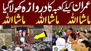 Prime Minister Imran Khan Saudi Arabia Visit -Imran Khan In Saudi Arabia Umrah-Imran Khan Saudi News