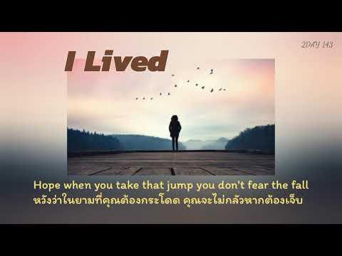 (เป็นกำลังใจให้ทุกคนที่กำลังต่อสู้เพื่อชีวิตที่ดีขึ้น) I Lived || แปลไทย : One Republic