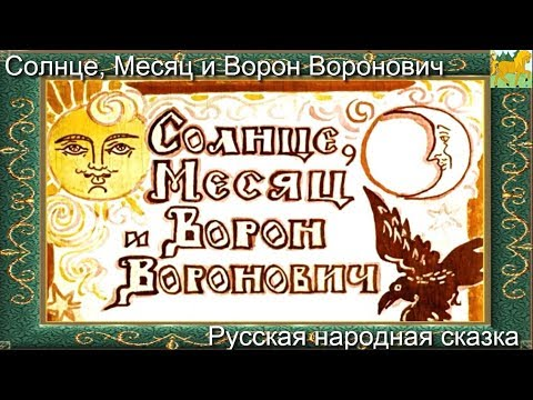 Солнце, Месяц и Ворон Воронович (аудиосказка для детей)