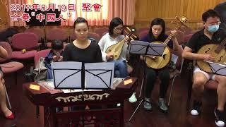 Publication Date: 2017-11-25 | Video Title: 2017年8月19日聚會 - 中國人