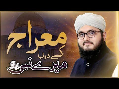 New Naat of Meraj | Meraj Kay Dulha Mere Nabi | Isra Night (Al-Isra Wal-Miraj) | شبِ معراج