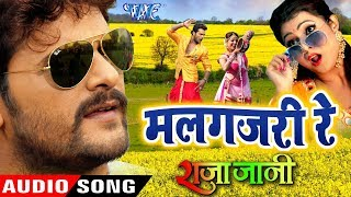 Khesari Lal (2018) NEW सुपरहिट गाना - Malgajari Re - Priyanka Singh - Bhojpuri Hit Songs 2018