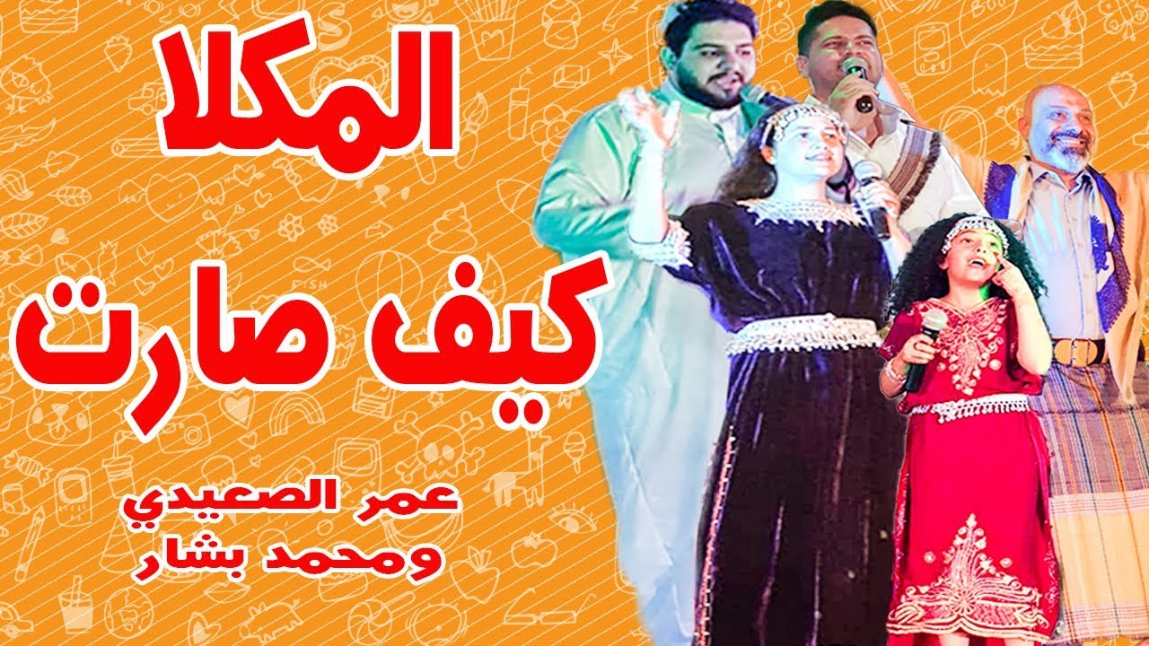 المكلا كيف صارت  عمر الصعيدي و محمد بشار