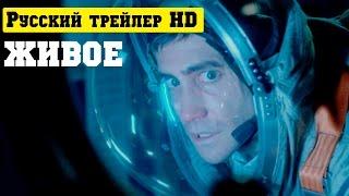 Живое официальный русский трейлер (2017)