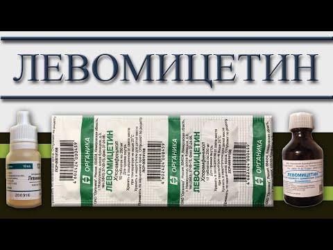 Левомицетин- антибиотик, проверенный временем!