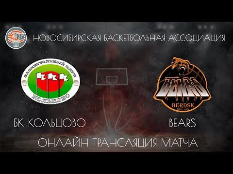 01.12.2018. НБА. БК Кольцово - Bears.