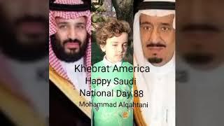 محمد القحطاني- اليوم الوطني 88