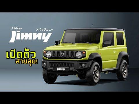 คานแข็ง! เผย Suzuki Jimny โฉมใหม่ ต่อยอดตัวลุยสายพันธุ์จิ๋ว! | MZ Crazy Cars