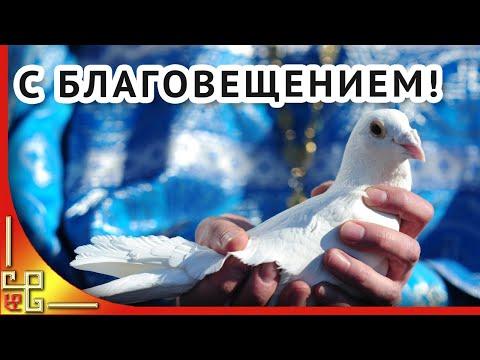Православный праздник Благовещение 7 апреля. Красивое поздравление с Благовещением