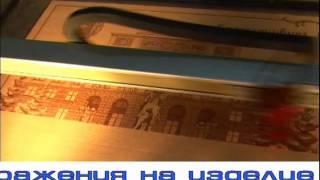 Лазерная гравировка в Екатеринбурге , Новый Цвет(, 2014-10-09T04:07:48.000Z)