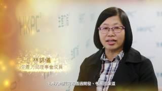 香港生產力促進局金禧祝福語 - 林錦儀 生產力局理事會成員