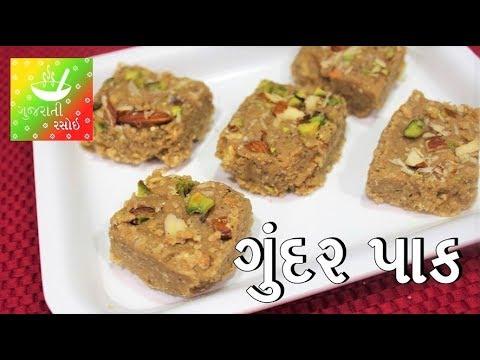 Gundar Pak - ગુંદર પાક | Recipes In Gujarati [ Gujarati Language] | Gujarati Rasoi