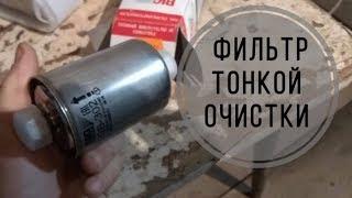 Замена фильтра тонкой очистки топлива на ВАЗ / Очередное фиаско
