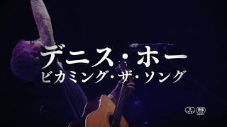 『デニス・ホー ビカミング・ザ・ソング』予告