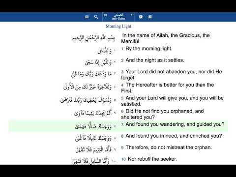 Waduha surah english