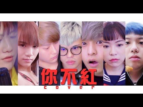 台灣版《你不紅》蕭小M feat.小A辣 老田 聖結石 放火 開水小姐 胖虎