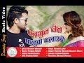 Download Phagun Chait Paluwa Palaune Full HD by Deepak Limbu (Nepali Romantic Modern Song) MP3 song and Music Video