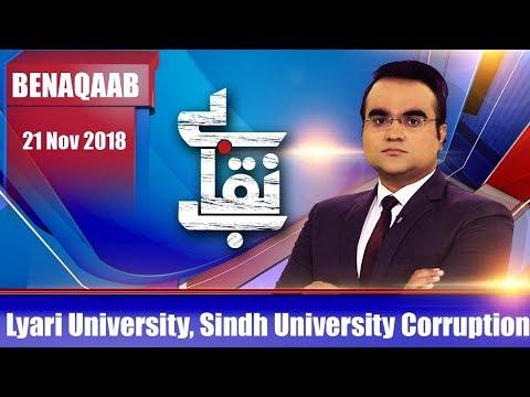 Abb Takk – Benaqaab – 21 November 2018-Lyari University, Sindh University Corruption