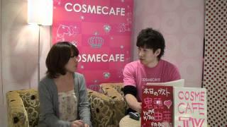 20110312.コスメカフェTV vol'1【鬼頭由芽】