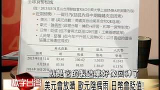 數字台灣 hd26 全球匯市大作戰 謝金河 李勝彥 林洸興