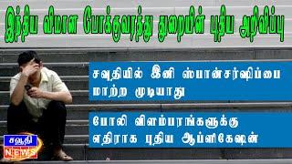 Saudi Tamil News | Sponsorship transfer new rule in Saudi Arabia | India Airport New Announcement