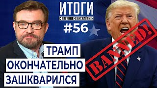 Отымпичат ли Трампа во второй раз?   Итоги с Евгением Киселевым