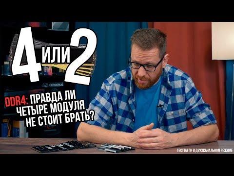 2 или 4 модуля оперативной памяти DDR4 - есть ли разница в реальном ПК?