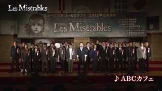 ミュージカル『レ・ミゼラブル』2015年公演始動!製作発表記者会見での♪...