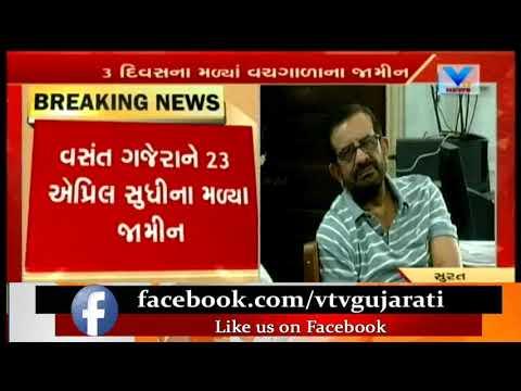 Surat Land Bogus Document Case: Vasant Gajera get bail for 3 days for Wife's Operation | Vtv News