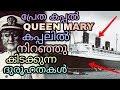 പ്രേത കപ്പൽ | Queen Mary | Malayalam | QNA