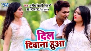 आ गया Sunil Tiwari Chandan का सबसे हिट गाना 2019 Dil Diwana Hua Bhojpuri Song 2019