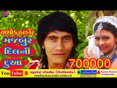 Ashok Thakor/બેવફા Song No બાદશાહ / ખોડિયાર જુનુ પરૂ /ugatai Studio M.9725657290 !9638158008