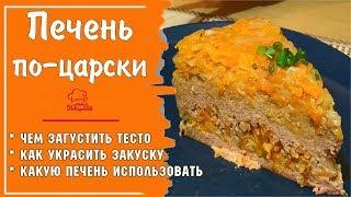 🐔ПЕЧЕНЬ ПО-ЦАРСКИ - Вкусная и Сочная - Закуска на новый год 🎄- ПЕЧЕНОЧНЫЙ ТОРТ, рецепт с овощами