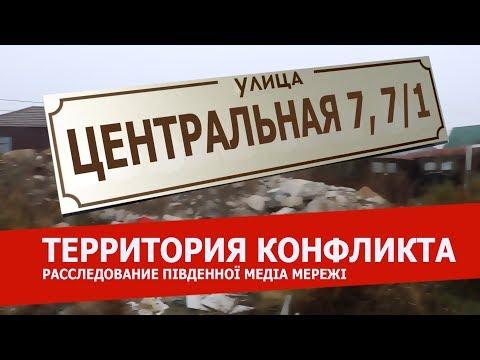 Червоный Хутор — зона конфликта. Расследование