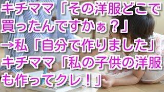 【スカッとする話 DQN】児童館で知り合ったキチママ「その洋服どこで買...