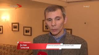Во Владикавказе показали фильм о заводе «Электроцинк»